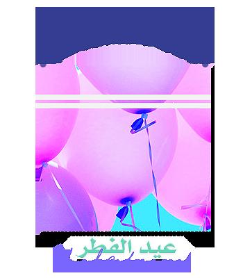 ● ♪ Carnival 2018 | Happy Eid  112