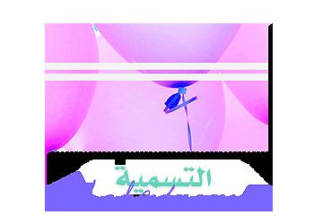 ● ♪ Carnival 2018 | Happy Eid  311