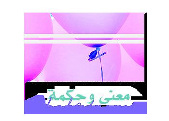● ♪ Carnival 2018 | Happy Eid  510