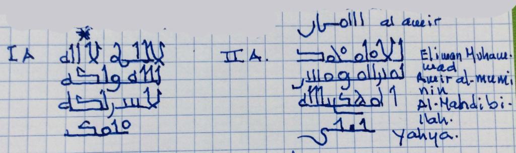 Tercio de dinar, Muhammad al-Mahdi 67310