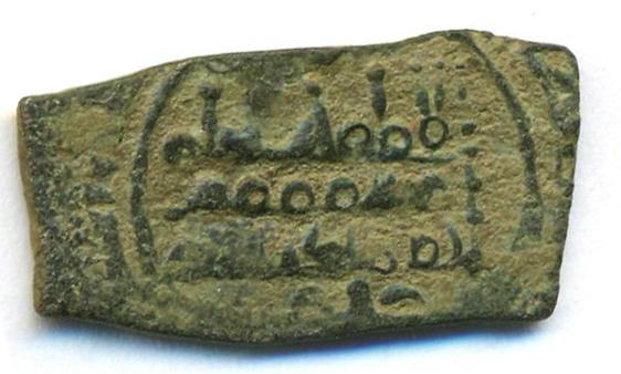 Dírham de cobre a nombre de Hixem II V_818_11