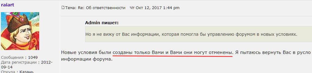 Лариса Губарькова, Николай Панков, Представитель Народа и др. 12-oct11