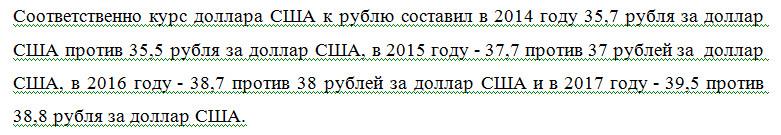 РОССИЯ - Процессы - Страница 2 Curs10