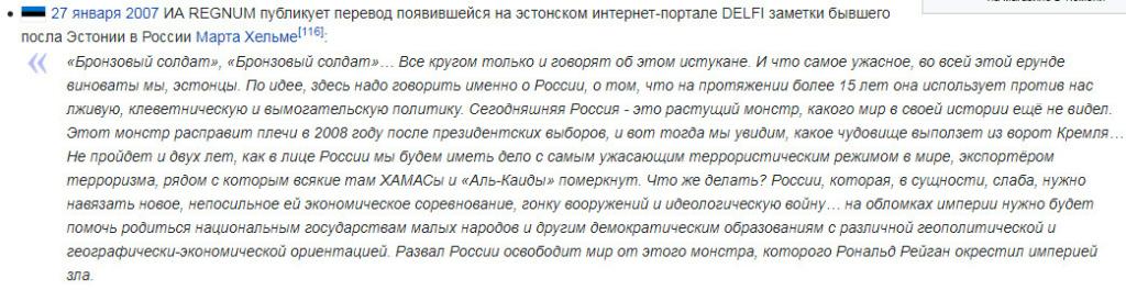 Лариса Губарькова, Николай Панков, Представитель Народа и др. Ekre-410
