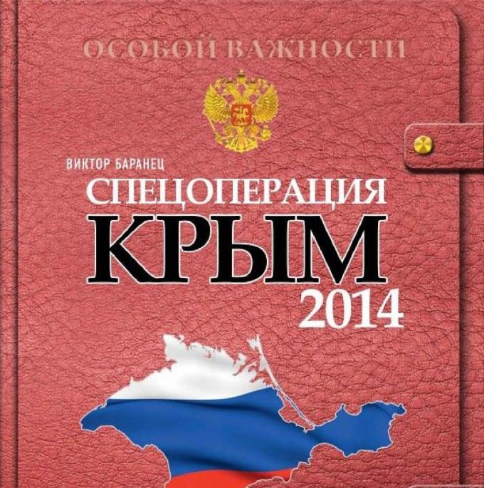 РОССИЯ - Процессы - Страница 3 Krym10