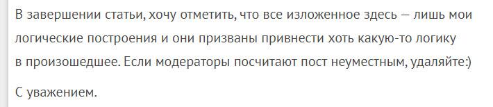 РОССИЯ - Процессы - Страница 3 Lun-110