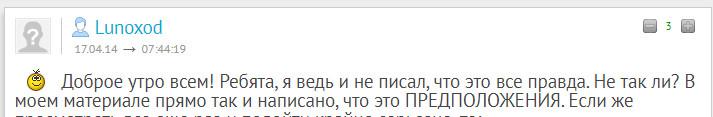 РОССИЯ - Процессы - Страница 3 Lun-210