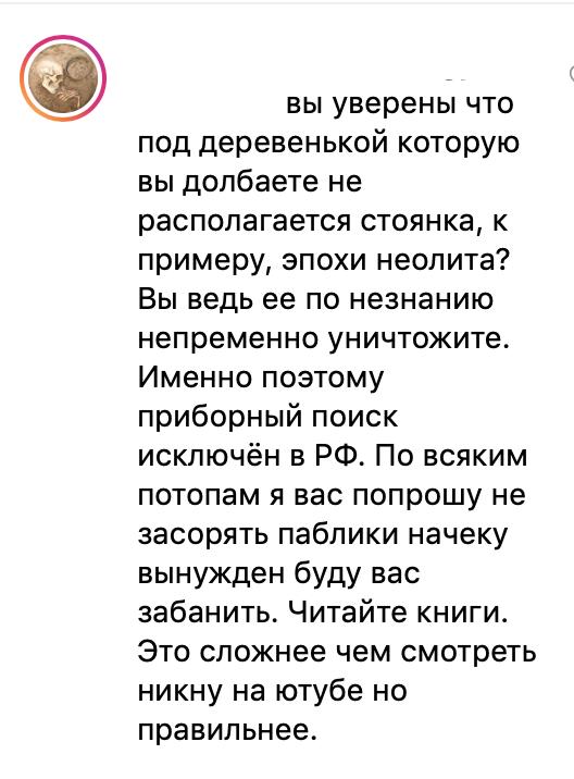 Секреты ВЕНЕДОВ - Страница 5 Otvet10
