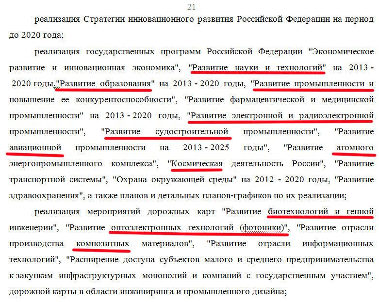 РОССИЯ - Процессы - Страница 2 Progno10