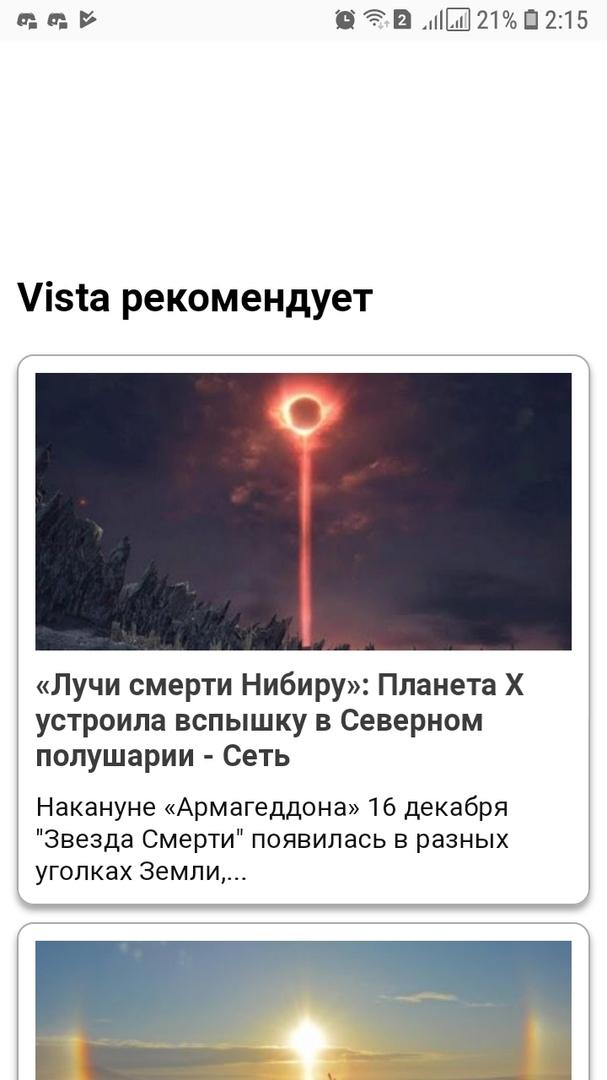конец света - Страница 3 Vnlrol10