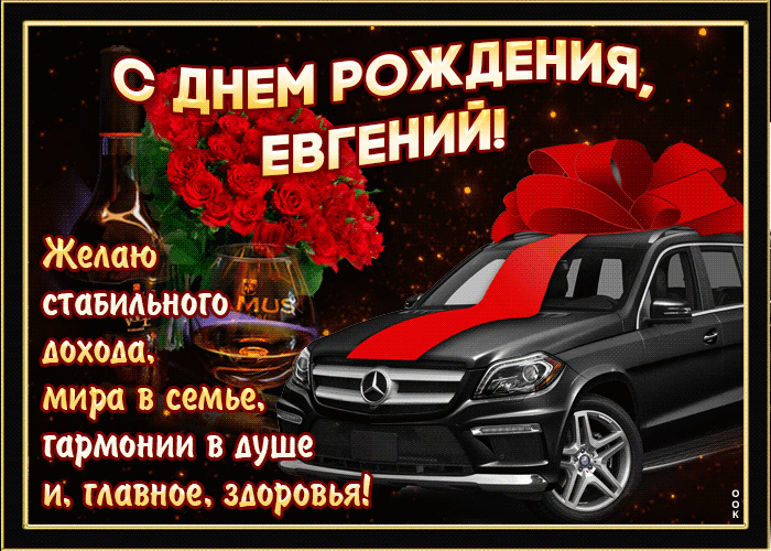 Поздравления - Страница 15 Mertsa10
