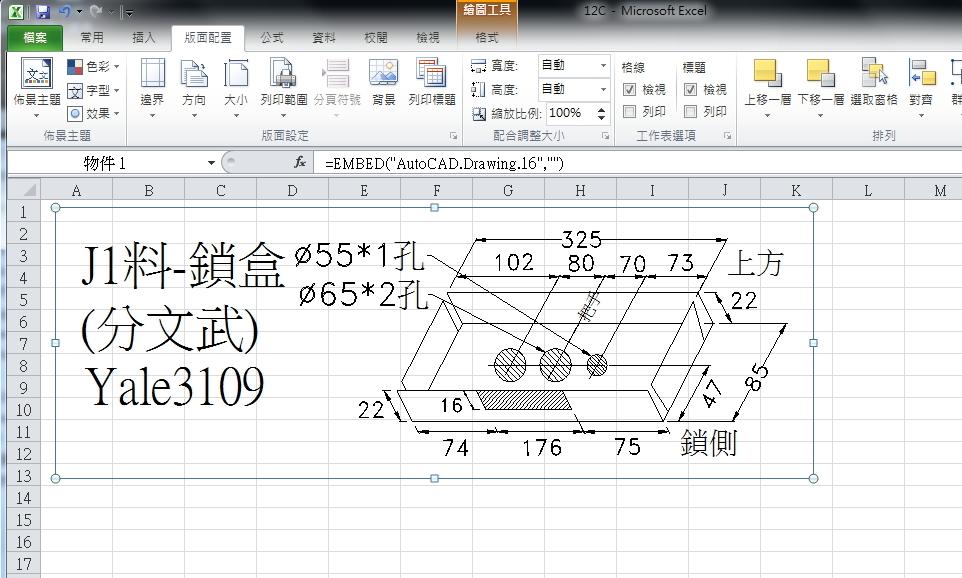[問題] 在EXCEL中插入CAD物件,再次編輯物件會導致顯示尺寸縮小? O_00110
