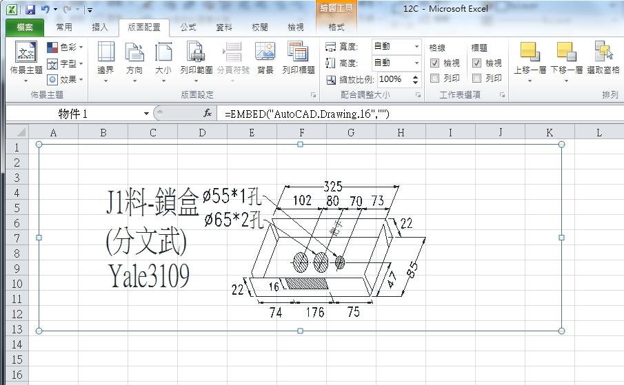 [問題] 在EXCEL中插入CAD物件,再次編輯物件會導致顯示尺寸縮小? O_00210