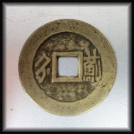 1 Cash de la Dinastía Qing. Sheng Zu. (1662-1722)  001_an10