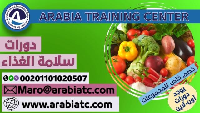 دورات مركز ارابيا في سلامة الغذاء Aao_ae11