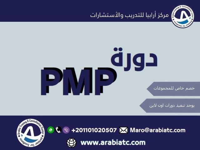 دورات ادارة المشاريع Pmp11