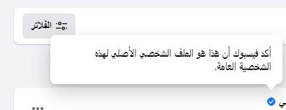 طلب تكويد كود مثل أشارة الفيس بوك تم التوثيق لمنتديات أحلى منتدى Capasd18