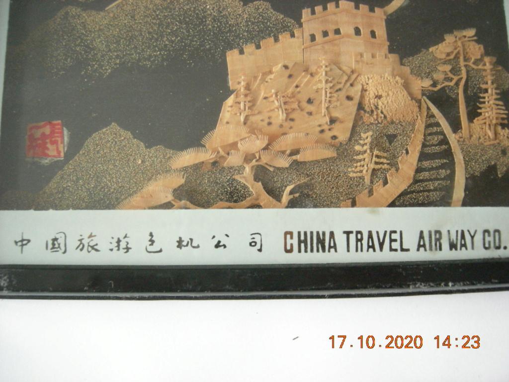 tableau liege chinois Dscn8033