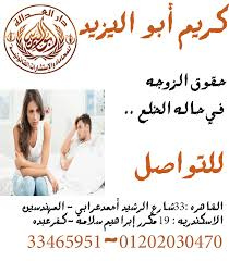 اشهر محامي قضايا اسرة(كريم ابو اليزيد)01202030470  Images11