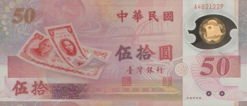 Puente en 50 Yüan de Taiwan P1990 Taiwan10