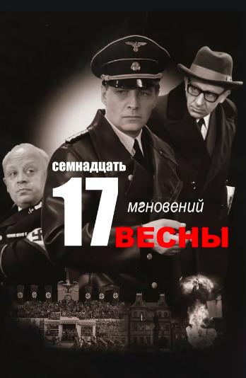 17 pavasario akimirkų / Семнадцать мгновений весны (цветная версия) 1-12 серии Screen14