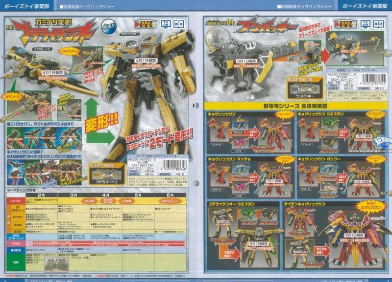 2013 : ZyuDen Sentai Kyoryuger Www_do11