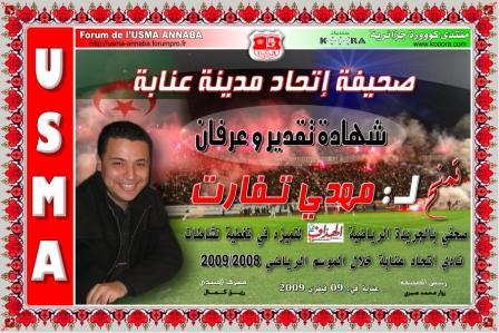 Reportage de la reception organiser pour les Lauréats 2_mahd10