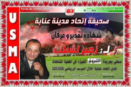 Reportage de la reception organiser pour les Lauréats 2_zouh10