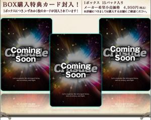 Saint Seiya Ω (Omega) crusade card V2 Aclrju10