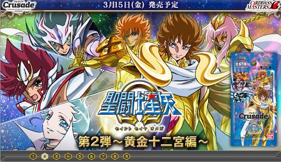 Saint Seiya Ω (Omega) crusade card V2 Cartta10