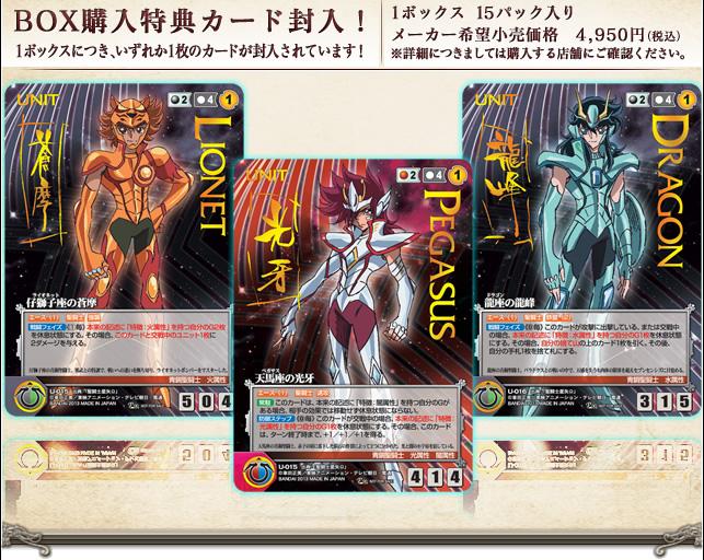 Saint Seiya Ω (Omega) Crusade Card V2 Img_bo10