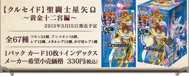 Saint Seiya Ω (Omega) crusade card V2 Img_pr10