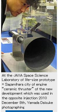 Akatsuki (Venus Climate Orbiter) - Mission de la sonde spatiale - Page 4 Akatsu10