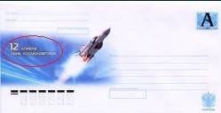 Une enveloppe avec Bourane pour le jour de la cosmonautique Timbre10