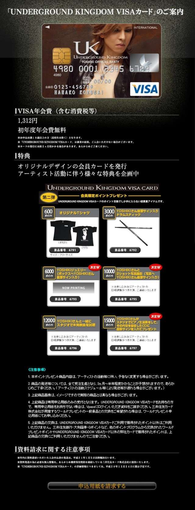 Les goodies et la carte bleu Yoshiki Card10