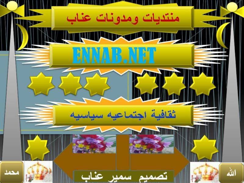 منتديات ومدونات شباب عشيرة ابو عناب