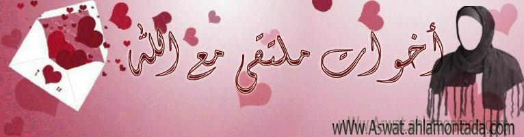 ركن اخوات ملتقى مع الله  .. SiSTER CorNer