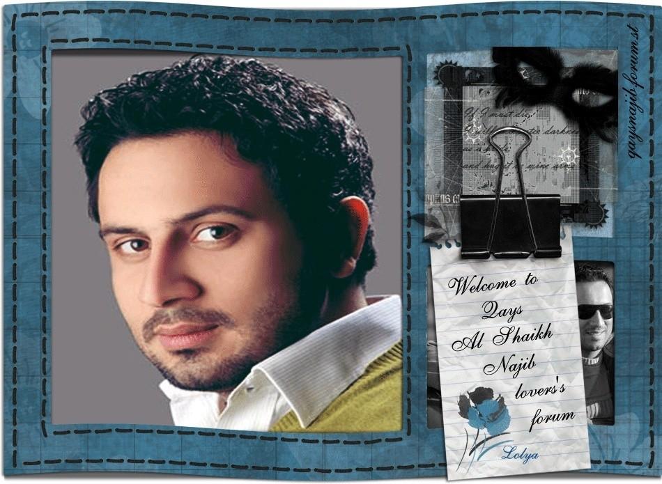 .:.♥.:. منتدى عشاق النجم قيس الشيخ نجيب .:.♥.:.