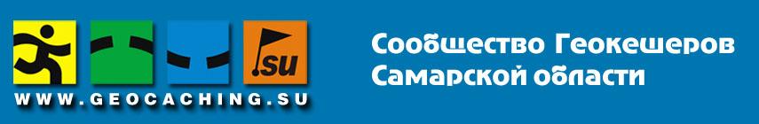 Geocaching - Самарская область