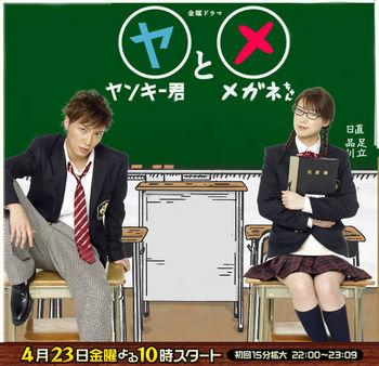 [ Projet J-Drama ] Yankee-kun to Megane-chan 350px-10