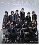 [Groupe]Hey! Say! JUMP - Page 2 T6b1fm10