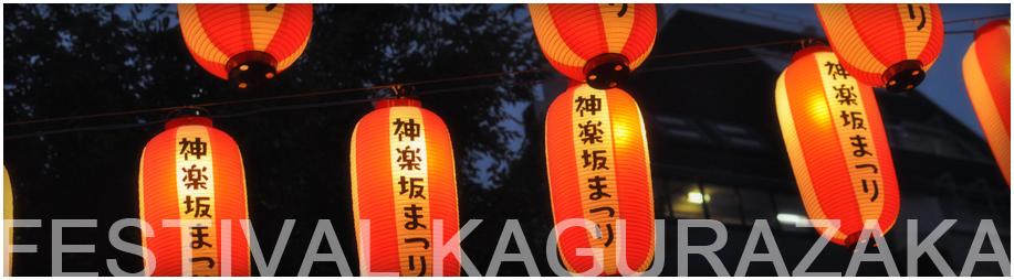 Evénements et Matsuri à Tokyo- juillet Festiv11