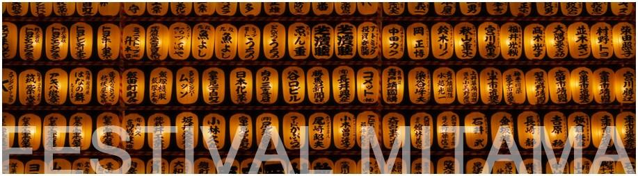 Evénements et Matsuri à Tokyo- juillet Festiv12
