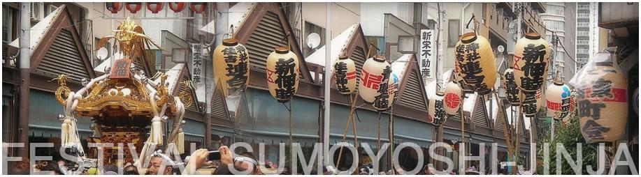Evénements et Matsuri à Tokyo- août Festiv13