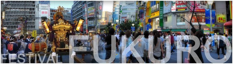 Evénements et Matsuri à Tokyo- septembre Fukuro10