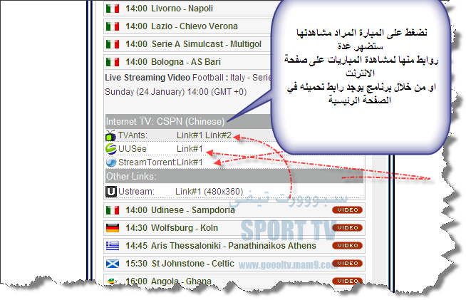 شرح كيفية مشاهدة المباريات من موقع سبوورت تيفي !!! 211