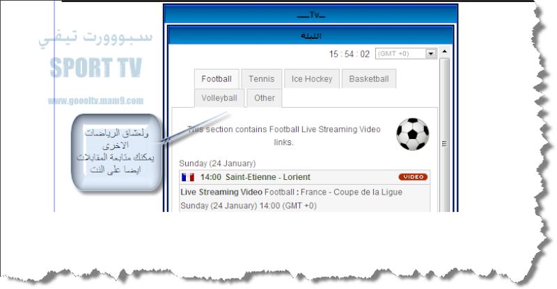 شرح كيفية مشاهدة المباريات من موقع سبوورت تيفي !!! 412