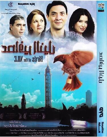 نسخة Dvdrip لفيلم عصافير النيل بطولة عبير صبرى وفتحى عبدالوهاب