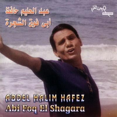 عبد الحليم حافظ 124eyx10