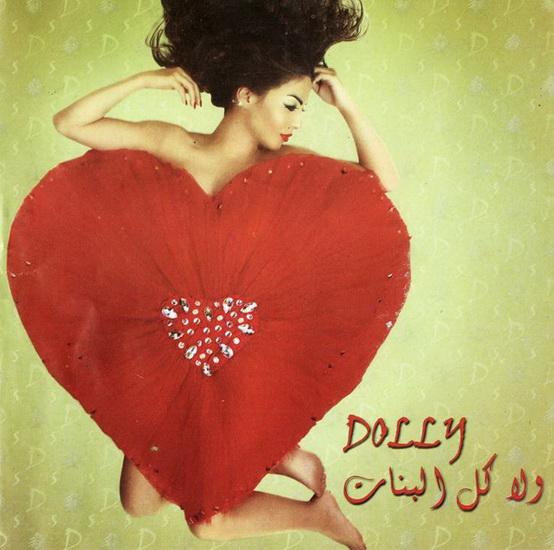 حصريا البوم دوللي شاهين ولا كل البنات 2010 علي اكثر من سيرفر 12605110